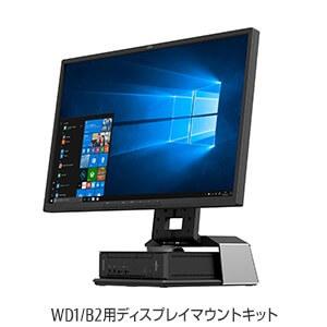 富士通 ESPRIMO WD1/B2とディスプレイマウントキット