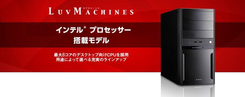 マウスコンピューター Luv Machines iHシリーズ