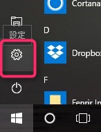 Windows10のスタートメニューから「設定」