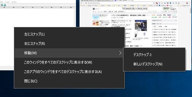[田] + [Tab] から右クリックでアプリケーションを別のデスクトップに移動する
