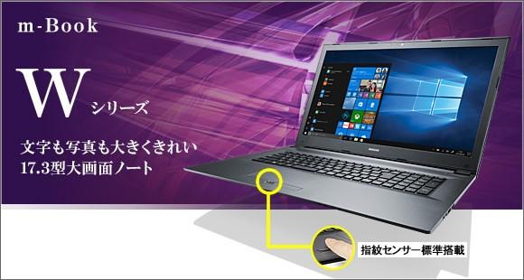 マウスコンピューター m-Book W シリーズ